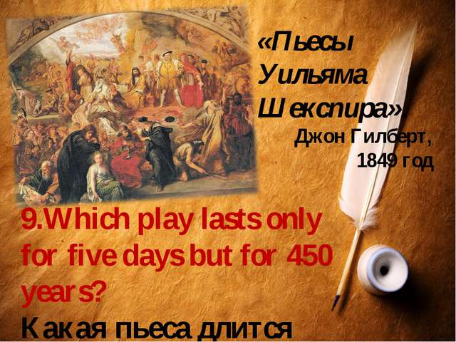 «Пьесы Уильяма Шекспира». Джон Гилберт, 1849 год 9.Which play lasts only for...