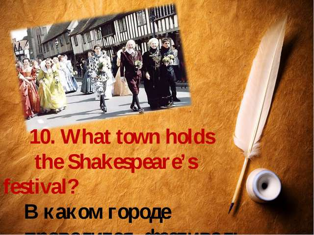 10. What town holds the Shakespeare's festival? В каком городе проводится фе...