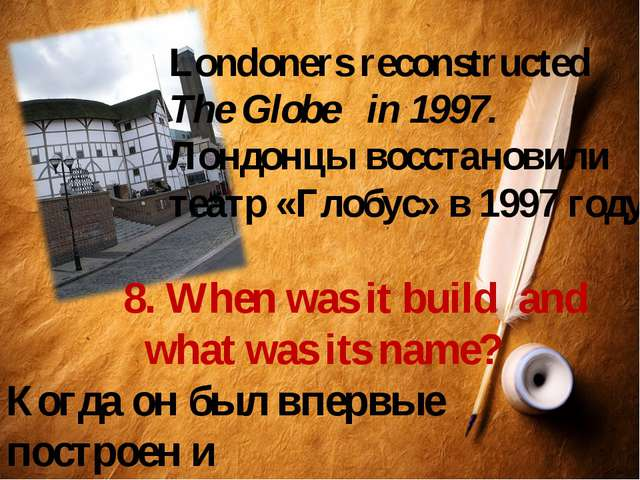 8. When was it build and what was its name? Когда он был впервые построен и...