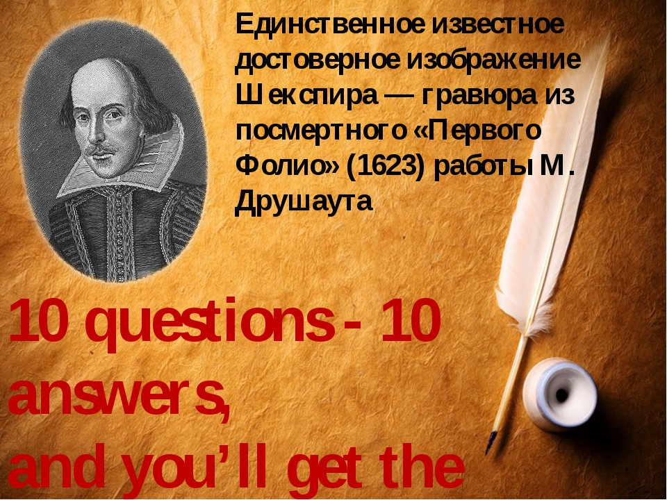 Единственное известное достоверное изображение Шекспира — гравюра из посмертн...