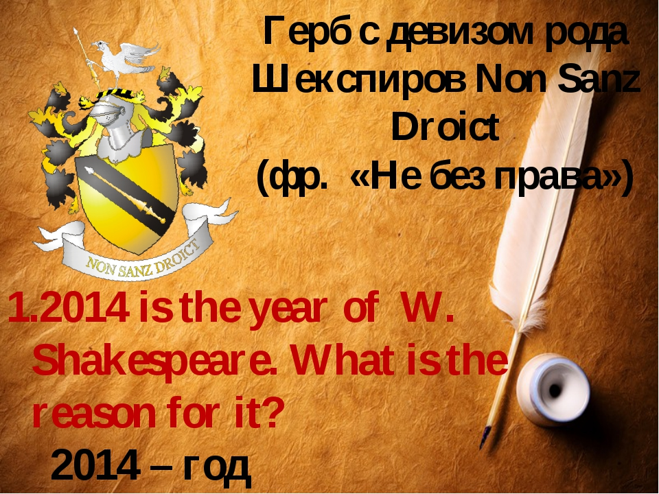 Герб с девизом рода Шекспиров Non Sanz Droict (фр. «Не без права») 2014 is t...