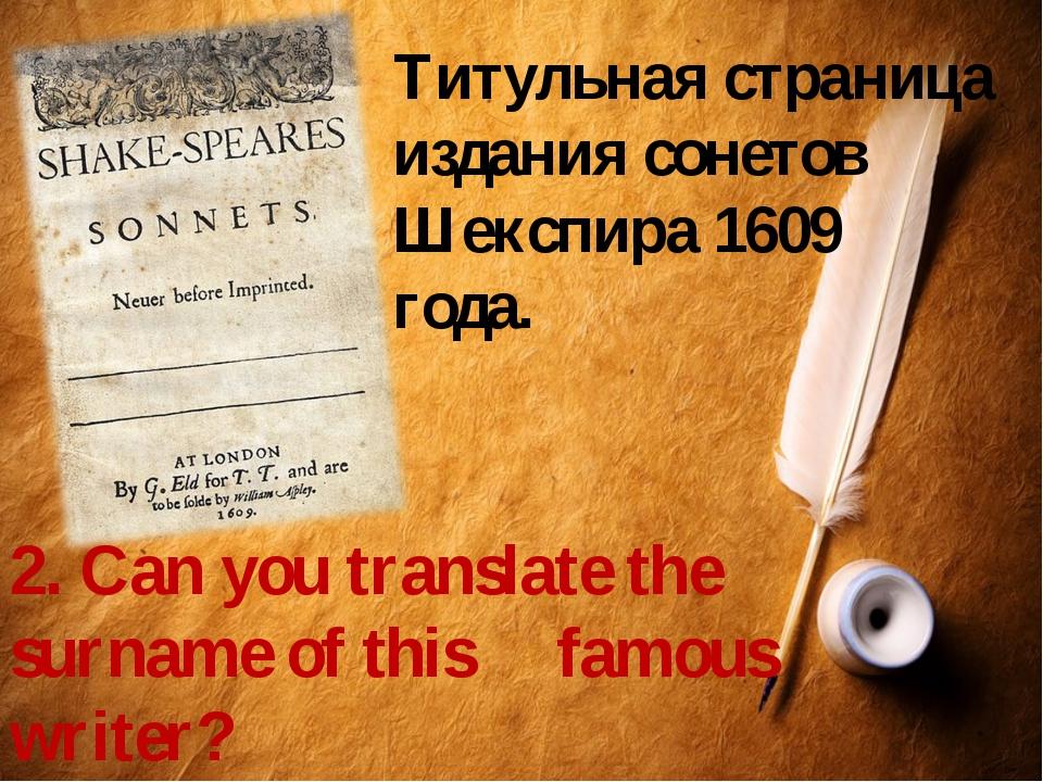 Титульная страница издания сонетов Шекспира 1609 года. 2. Can you translate t...