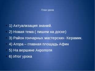 План урока 1) Актуализация знаний. 2) Новая тема ( пишем на доске) 3) Район г