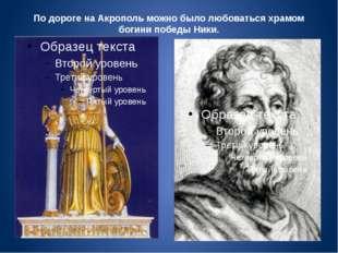 По дороге на Акрополь можно было любоваться храмом богини победы Ники.