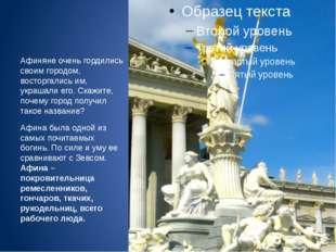 Афиняне очень гордились своим городом, восторгались им, украшали его. Скажит