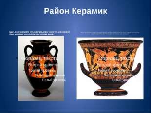 Район Керамик Здесь вазы украшали чернофигурным рисунком: по красноватой глин