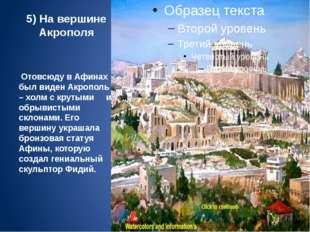 5) На вершине Акрополя Отовсюду в Афинах был виден Акрополь – холм с крутыми