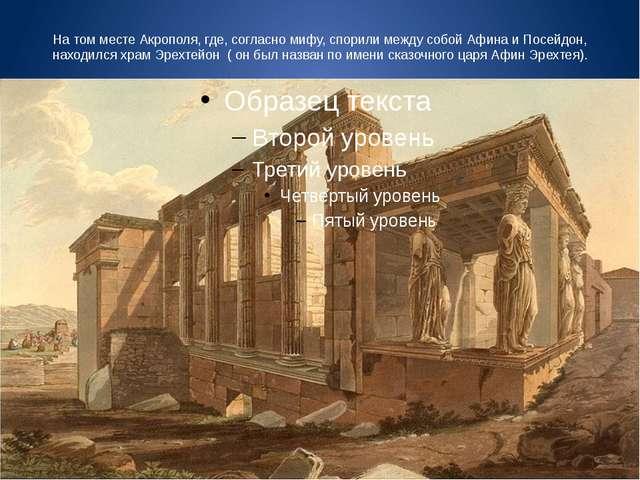 На том месте Акрополя, где, согласно мифу, спорили между собой Афина и Посейд...
