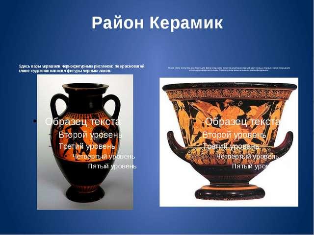 Район Керамик Здесь вазы украшали чернофигурным рисунком: по красноватой глин...