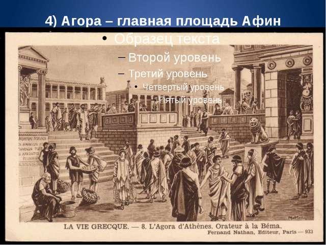 4) Агора – главная площадь Афин