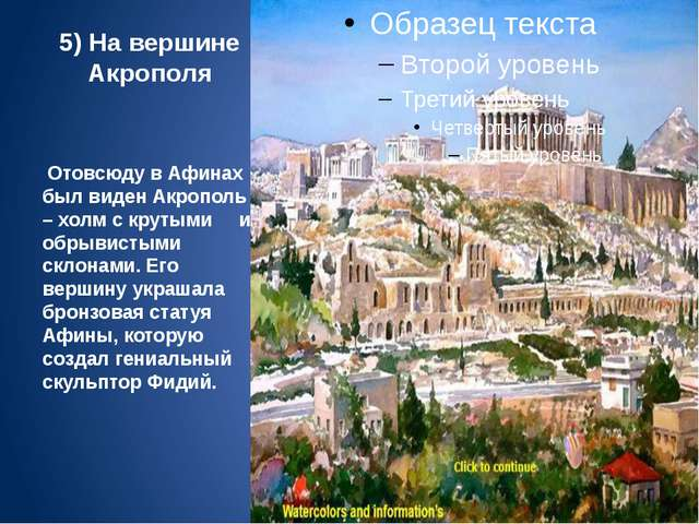 5) На вершине Акрополя Отовсюду в Афинах был виден Акрополь – холм с крутыми...