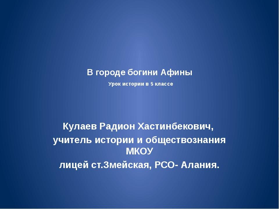 В городе богини Афины Урок истории в 5 классе Кулаев Радион Хастинбекович, уч...