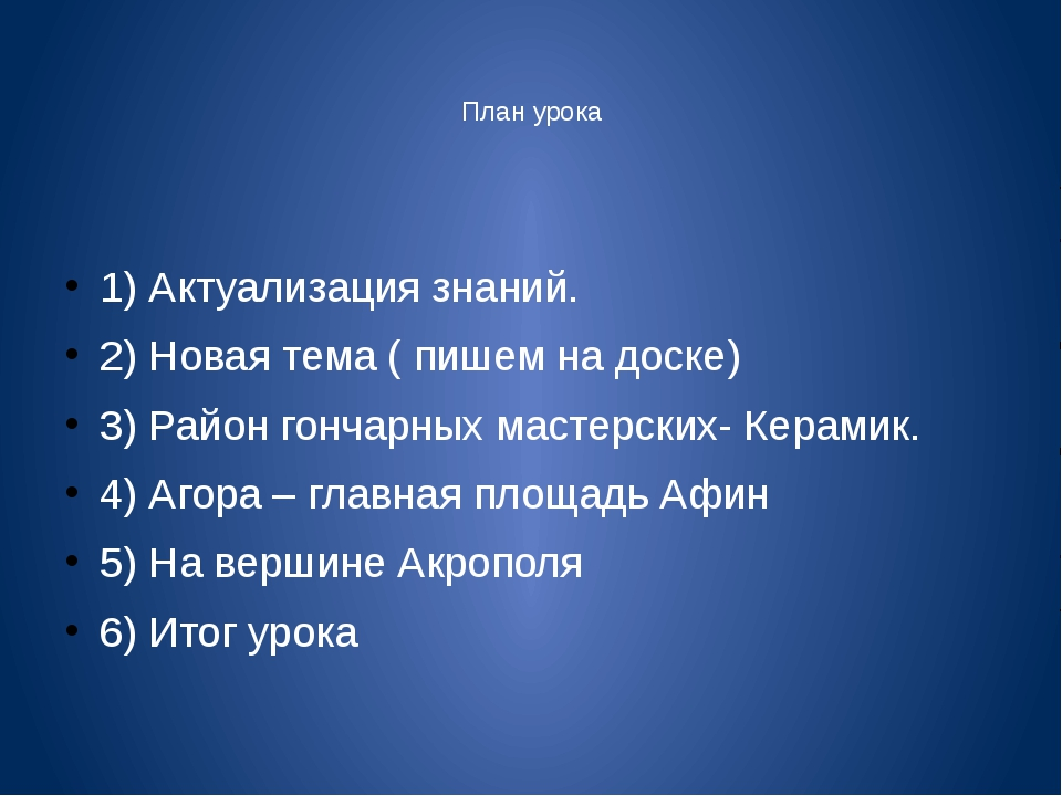 План урока 1) Актуализация знаний. 2) Новая тема ( пишем на доске) 3) Район г...