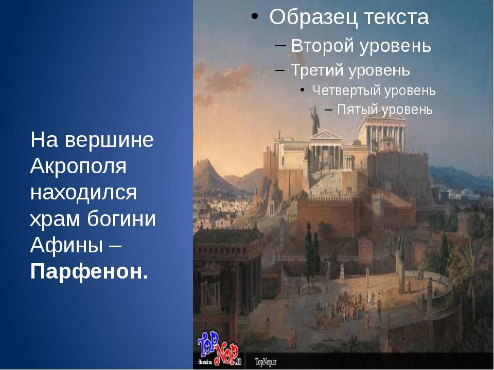 Афина сообщение