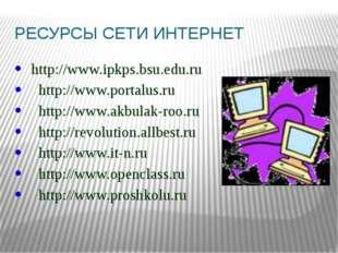 РЕСУРСЫ СЕТИ ИНТЕРНЕТ http://www.ipkps.bsu.edu.ru http://www.portalus.ru http