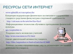 РЕСУРСЫ СЕТИ ИНТЕРНЕТ www.spbniifk.ru/conception.doc Концепция модернизации ф