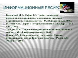 ИНФОРМАЦИОННЫЕ РЕСУРСЫ Виленский М.Я., Сафин Р.С. Профессиональная направленн