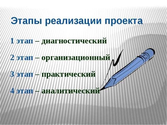 Этапы реализации проекта 1 этап – диагностический 2 этап – организационный...