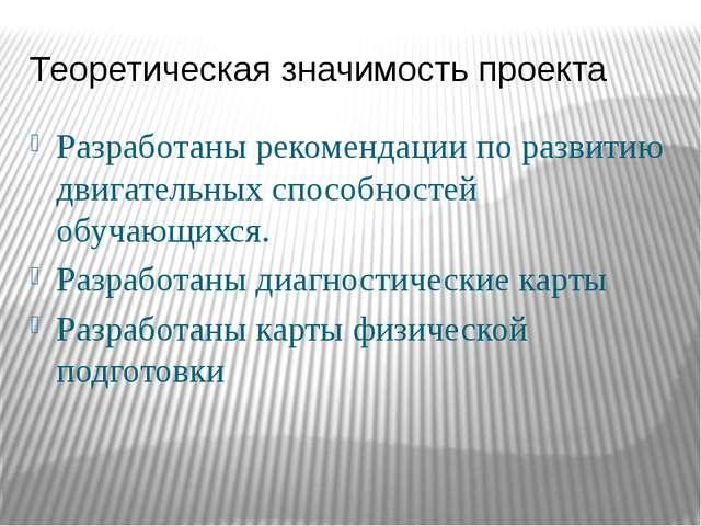 Теоретическая значимость проекта Разработаны рекомендации по развитию двигате...