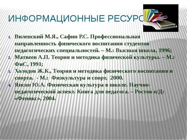 ИНФОРМАЦИОННЫЕ РЕСУРСЫ Виленский М.Я., Сафин Р.С. Профессиональная направленн...