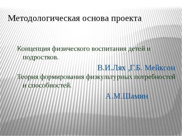 Методологическая основа проекта Концепция физического воспитания детей и подр...