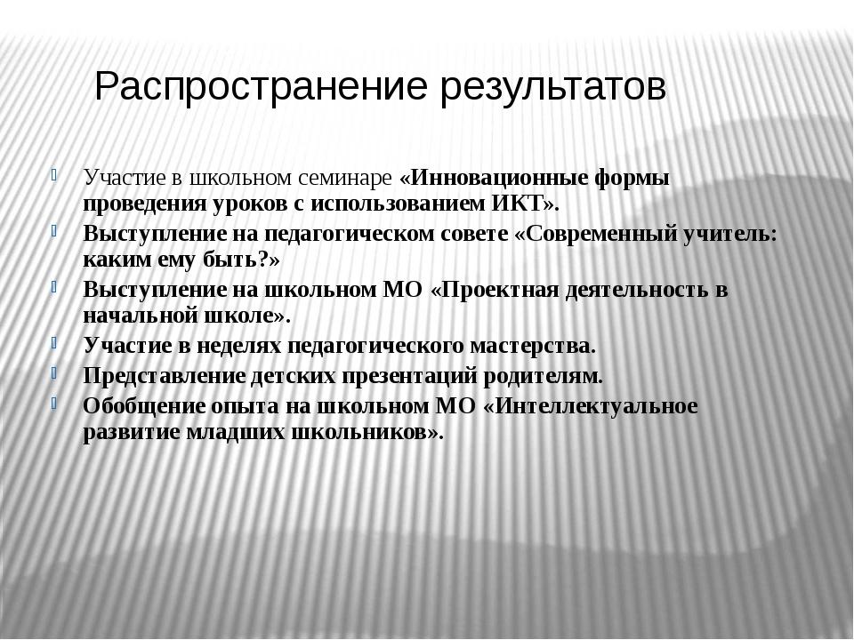 Распространение результатов Участие в школьном семинаре «Инновационные формы...