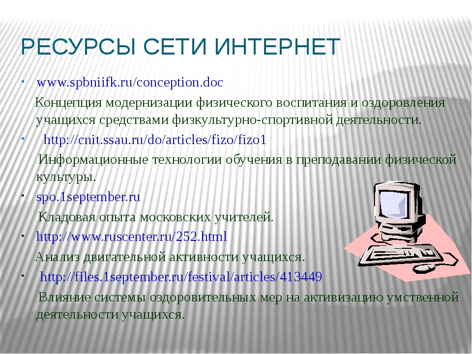 РЕСУРСЫ СЕТИ ИНТЕРНЕТ www.spbniifk.ru/conception.doc Концепция модернизации ф...