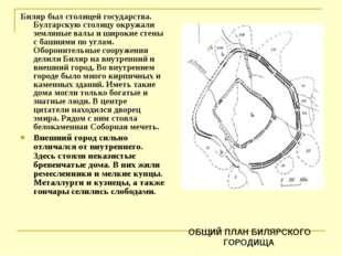 Биляр был столицей государства. Булгарскую столицу окружали земляные валы и ш