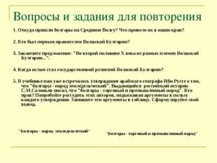 Вопросы и задания для повторения 1.Откуда пришли болгары на Среднюю Волгу? Ч