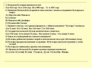 5. Волжская Булгария приняла ислам: А) в 922 году Б) в 1236 году В) в 988 год
