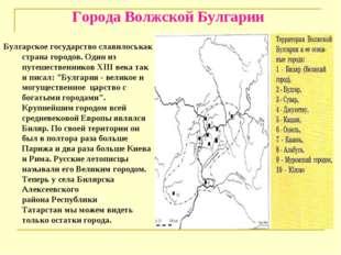 Города Волжской Булгарии Булгарское государство славилоськак страна городов.