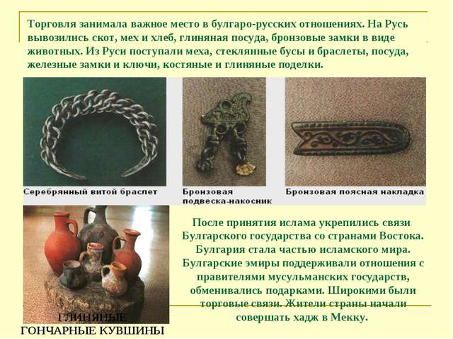 Торговля занимала важное место в булгаро-русских отношениях. На Русь вывозили...