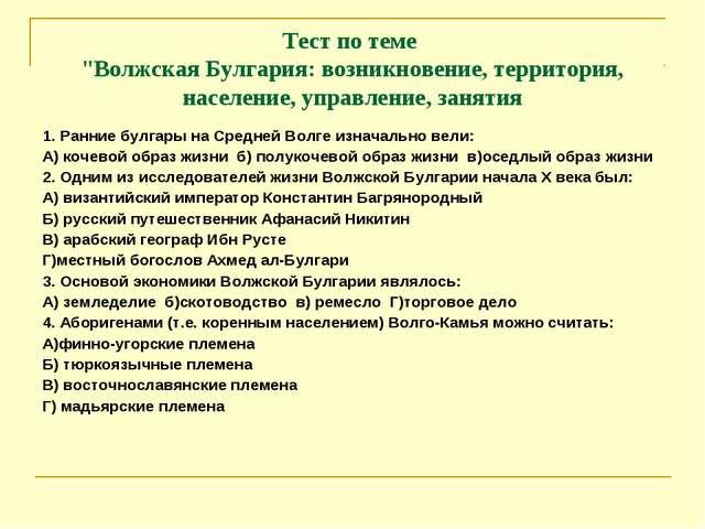 """Тест по теме """"Волжская Булгария: возникновение, территория, население, управл..."""