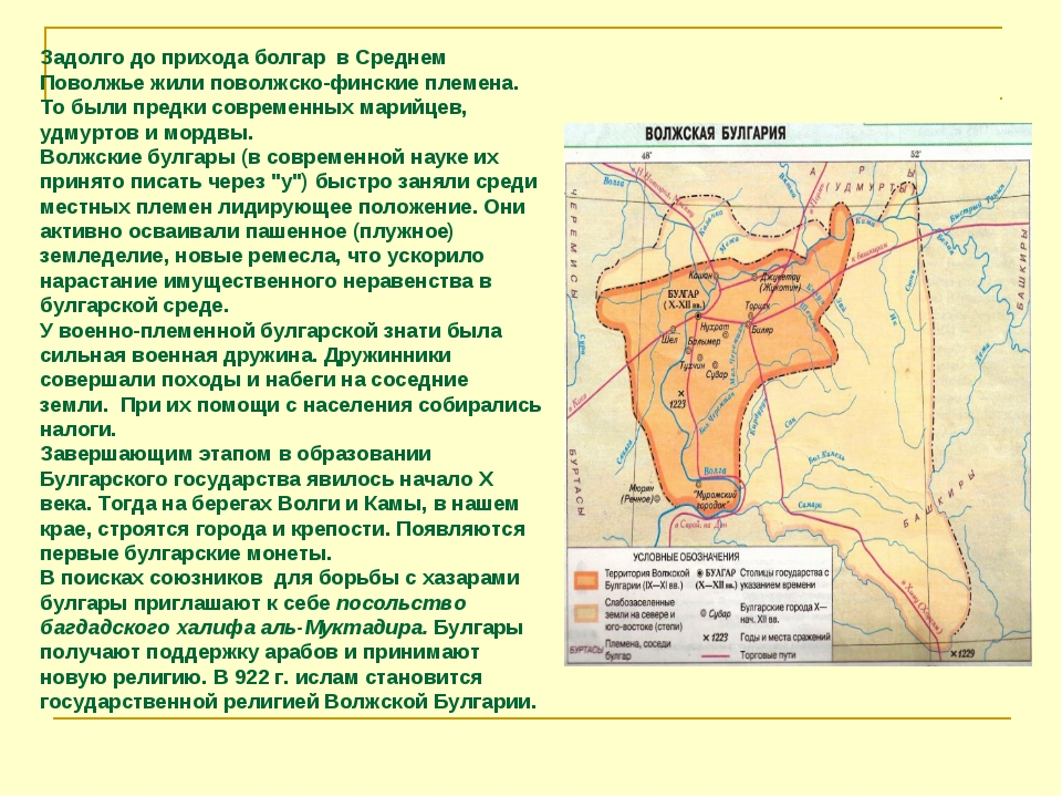Задолго до прихода болгар в Среднем Поволжье жили поволжско-финские племена....