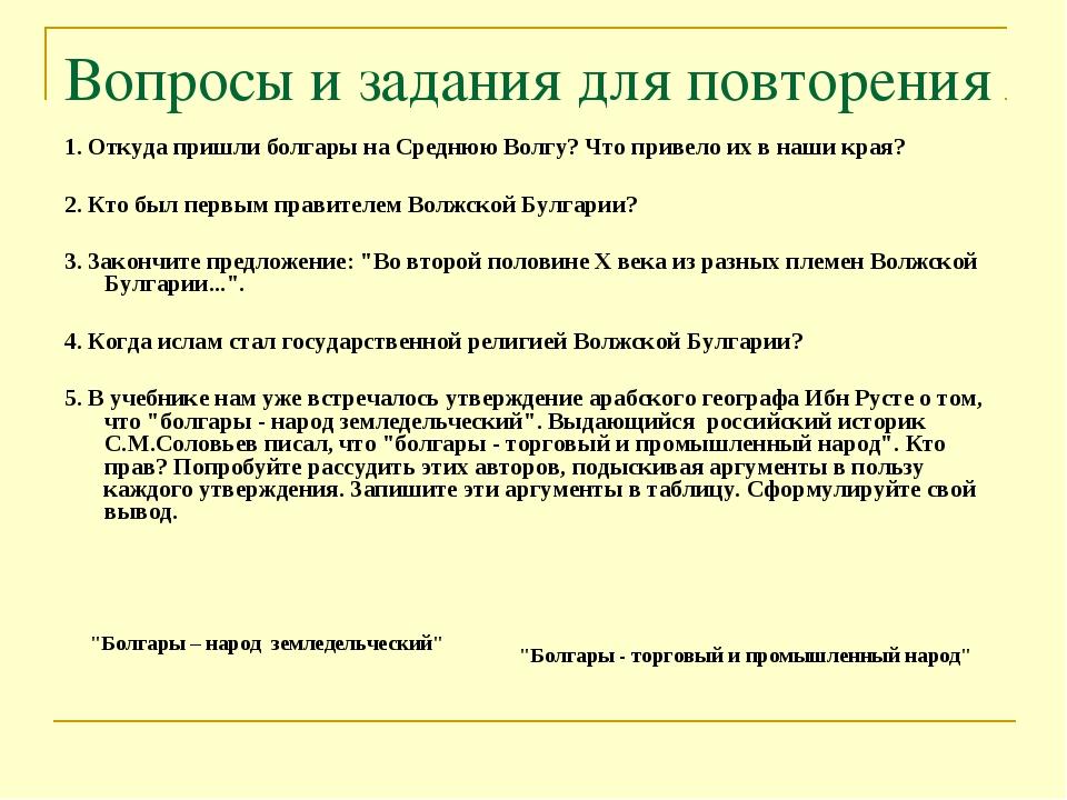 Вопросы и задания для повторения 1.Откуда пришли болгары на Среднюю Волгу? Ч...
