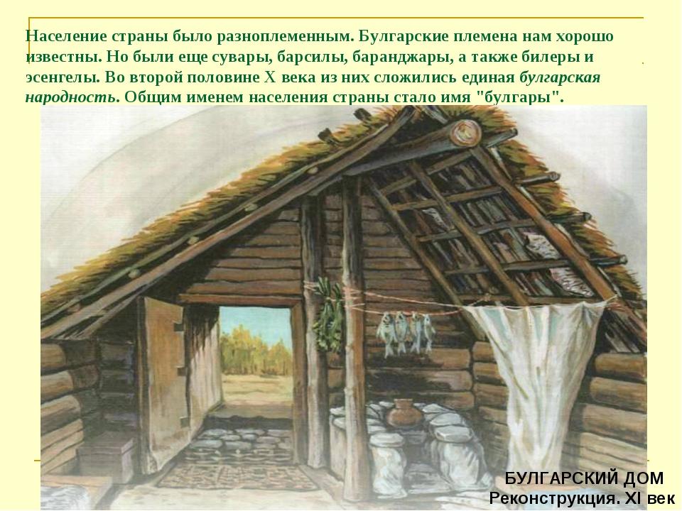 Население страны было разноплеменным. Булгарские племена нам хорошо известны....