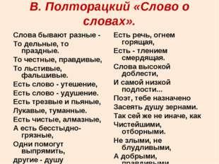 В. Полторацкий «Слово о словах». Слова бывают разные - То дельные, то праздны