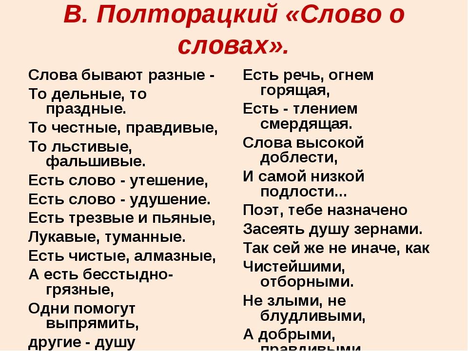 В. Полторацкий «Слово о словах». Слова бывают разные - То дельные, то праздны...