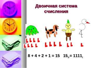 Двоичная система счисления 8 + 4 + 2 + 1 = 15 1510 = 11112