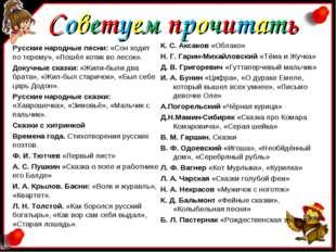Советуем прочитать К. С. Аксаков «Облако» Н. Г. Гарин-Михайловский «Тёма и Жу