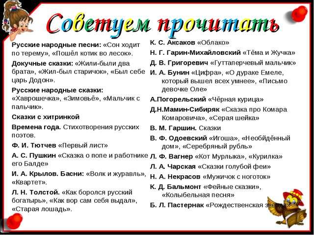 Советуем прочитать К. С. Аксаков «Облако» Н. Г. Гарин-Михайловский «Тёма и Жу...