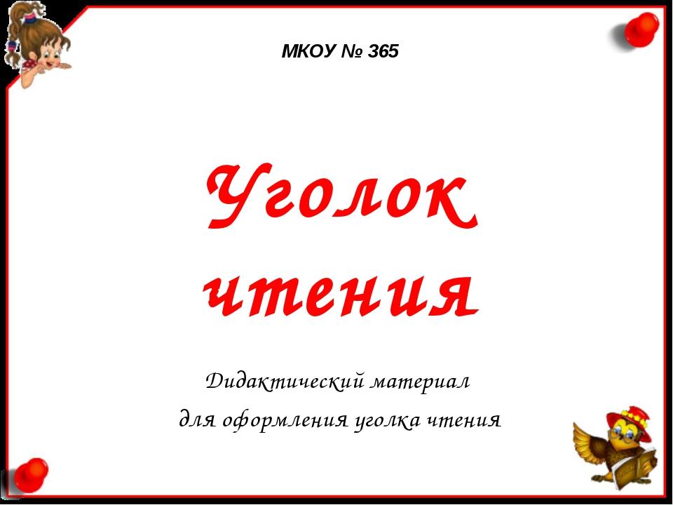 Уголок чтения Дидактический материал для оформления уголка чтения МКОУ № 365