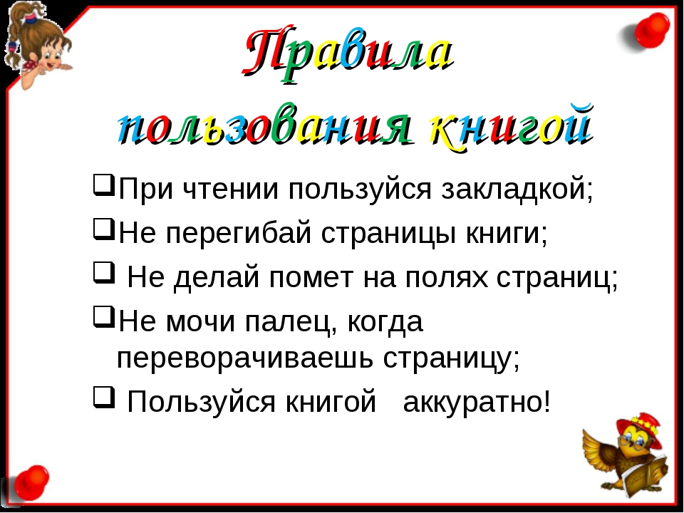 Правила пользования книгой При чтении пользуйся закладкой; Не перегибай стран...