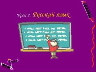 Урок 2. Русский язык