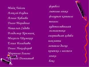 Майк Тайсон Алексей Ягудин Алина Кабаева Диего Марадона Наталья Садова Влади