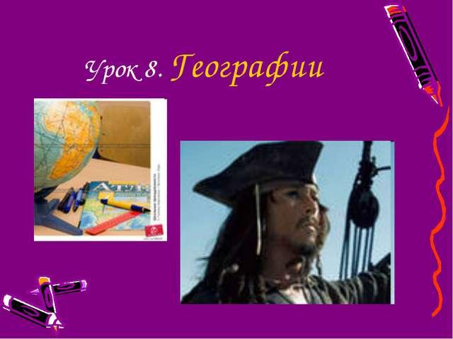 Урок 8. Географии