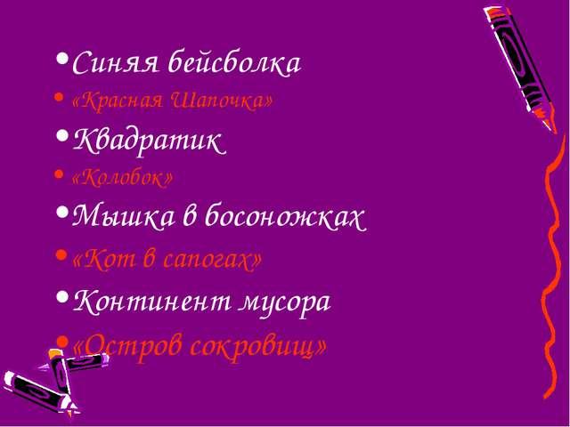 Синяя бейсболка «Красная Шапочка» Квадратик «Колобок» Мышка в босоножках «Кот...