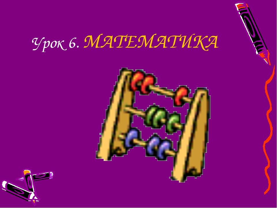 Урок 6. МАТЕМАТИКА
