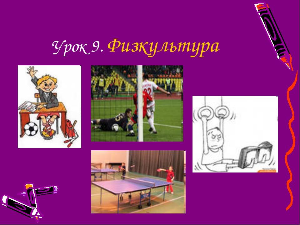 Урок 9. Физкультура