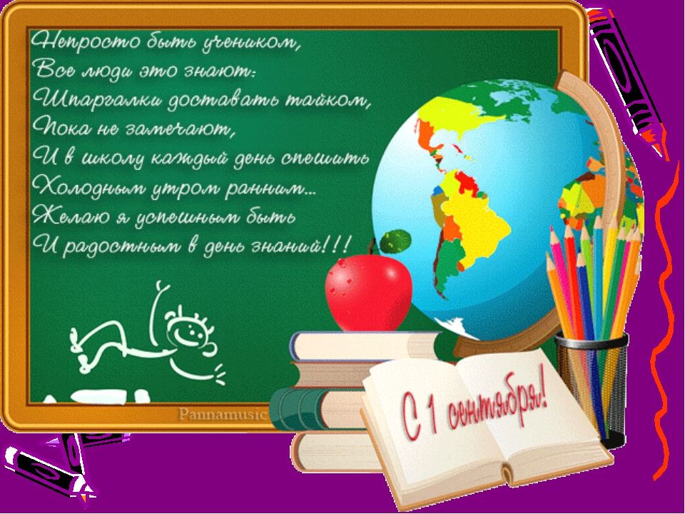 Поздравления на день школьника